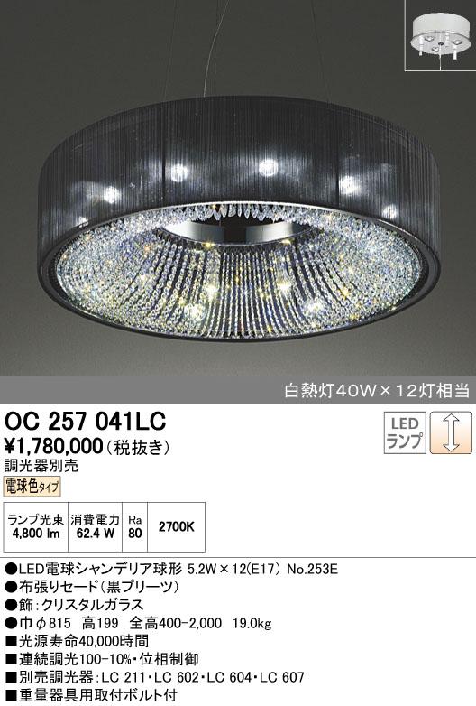 【最安値挑戦中!最大24倍】オーデリック OC257041LC シャンデリア LED電球シャンデリア球形 電球色タイプ 白熱灯40W×12灯相当 調光器別売 [♪∽]