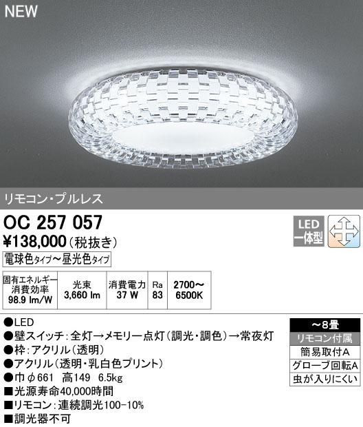 【最安値挑戦中!最大34倍】オーデリック OC257057 シャンデリア LED一体型 調光・調色 リモコン付属 プルレス ~8畳 [∀(^^)]