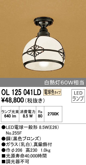 【最安値挑戦中!最大34倍】和風シーリングライト オーデリック OL125041LD LED電球一般形 電球色 LEDランプ [∀(^^)]