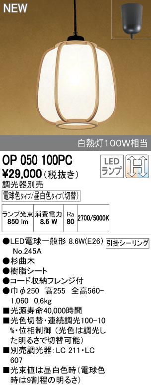 【最安値挑戦中!最大34倍】オーデリック OP050100PC 和風照明 LED電球一般形8.6W 電球/昼白色(切替) 引掛シーリング 杉曲木 調光器別売 [∀(^^)]