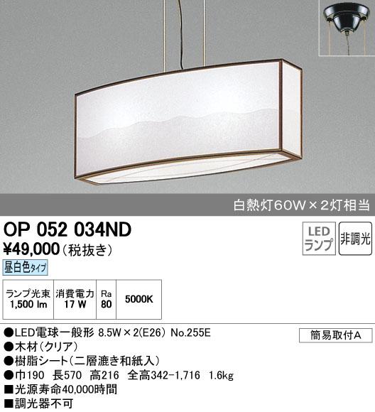 【最安値挑戦中!最大34倍】オーデリック OP052034ND 和風照明 LED電球一般形8.5W×2 昼白色 非調光 木材・クリア 和紙入 [∀(^^)]