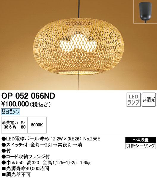【最安値挑戦中!最大24倍】オーデリック OP052066ND 和風照明 LED電球ボール球形12.2W×3 昼白色 ~4.5畳 非調光 引掛シーリング 竹 [∀(^^)]