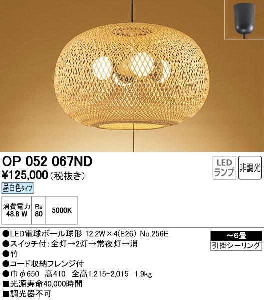 【最安値挑戦中!最大34倍】オーデリック OP052067ND 和風照明 LED電球ボール球形12.2W×4 昼白色 ~6畳 非調光 引掛シーリング 竹 [∀(^^)]