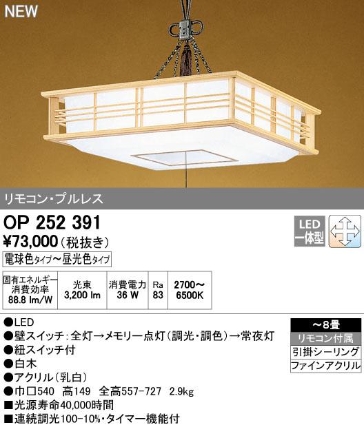 【最安値挑戦中!最大34倍】オーデリック OP252391 和風照明 LED一体型 電球色~昼光色 ~8畳 引掛シーリング 白木 リモコン付属 [∀(^^)]