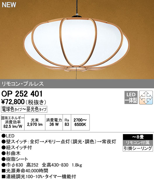 【最安値挑戦中!最大24倍】オーデリック OP252401 和風照明 LED一体型 電球色~昼光色 ~8畳 引掛シーリング 杉曲木 リモコン付属 [∀(^^)]