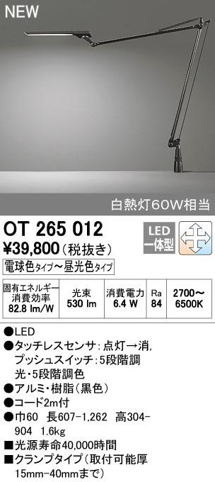 【最安値挑戦中!最大33倍】オーデリック OT265012 スタンド LED一体型 調光・調色 白熱灯60W相当 ブラック [∀(^^)]