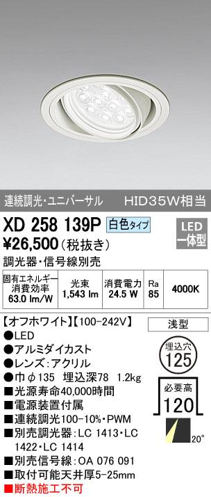 【最安値挑戦中!最大34倍】照明器具 オーデリック XD258139P ダウンライト HID35WクラスLED12灯 連続調光 調光器・信号線別売 白色タイプ オフホワイト [(^^)]