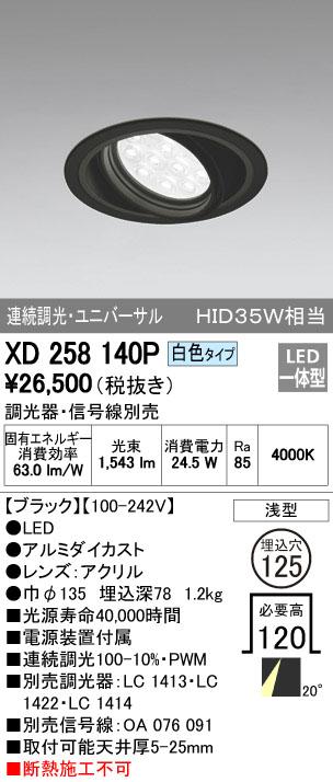 【最安値挑戦中!最大34倍】照明器具 オーデリック XD258140P ダウンライト HID35WクラスLED12灯 連続調光 調光器・信号線別売 白色タイプ ブラック [(^^)]