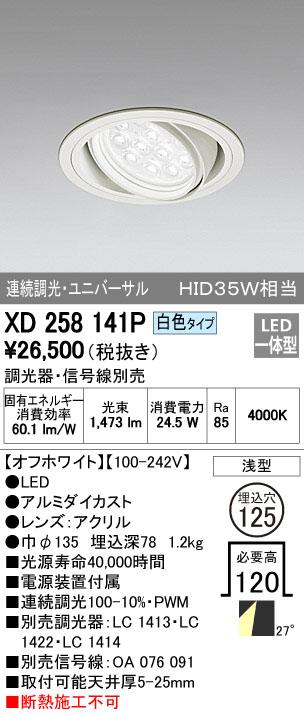 【最安値挑戦中!最大34倍】照明器具 オーデリック XD258141P ダウンライト HID35WクラスLED12灯 連続調光 調光器・信号線別売 白色タイプ オフホワイト [(^^)]