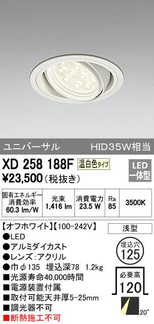 【最安値挑戦中!最大34倍】照明器具 オーデリック XD258188F ダウンライト HID35WクラスLED12灯 非調光 温白色タイプ オフホワイト [(^^)]