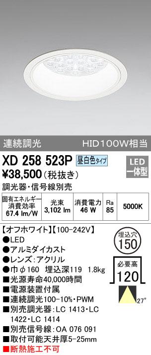 【最安値挑戦中!最大33倍】照明器具 オーデリック XD258523P ダウンライト HID100WクラスLED24灯 連続調光 調光器・信号線別売 昼白色タイプ オフホワイト [(^^)]