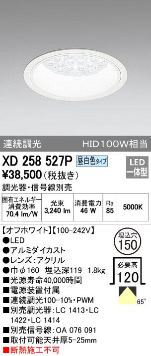 【最安値挑戦中!最大33倍】照明器具 オーデリック XD258527P ダウンライト HID100WクラスLED24灯 連続調光 調光器・信号線別売 昼白色タイプ オフホワイト [(^^)]
