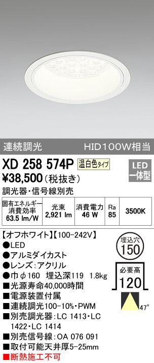 【最安値挑戦中!最大33倍】照明器具 オーデリック XD258574P ダウンライト HID100WクラスLED24灯 連続調光 調光器・信号線別売 温白色タイプ オフホワイト [(^^)]