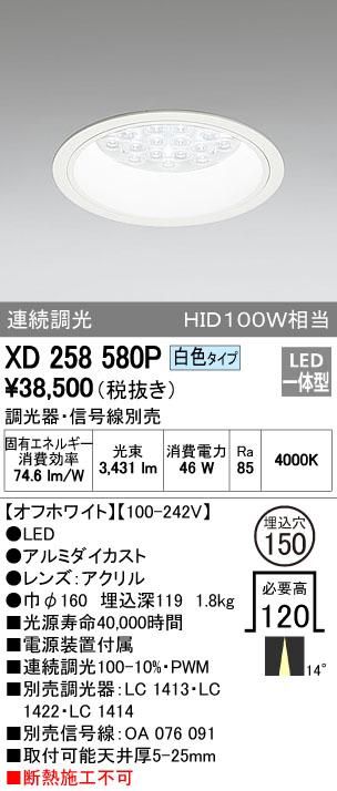 【最安値挑戦中!最大33倍】照明器具 オーデリック XD258580P ダウンライト HID100WクラスLED24灯 連続調光 調光器・信号線別売 白色タイプ オフホワイト [(^^)]
