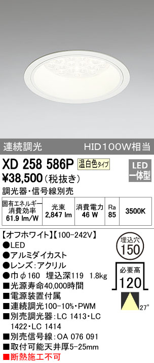 【最安値挑戦中!最大33倍】照明器具 オーデリック XD258586P ダウンライト HID100WクラスLED24灯 連続調光 調光器・信号線別売 温白色タイプ オフホワイト [(^^)]