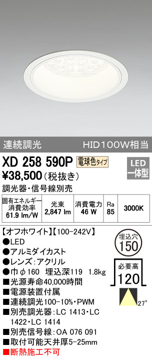 【最安値挑戦中!最大34倍】照明器具 オーデリック XD258590P ダウンライト HID100WクラスLED24灯 連続調光 調光器・信号線別売 電球色タイプ オフホワイト [(^^)]