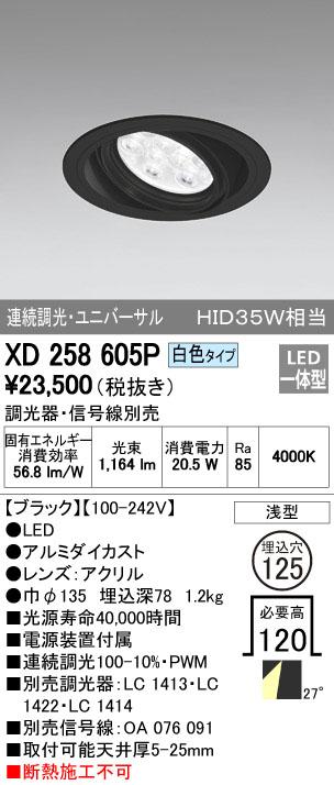 【最安値挑戦中!最大34倍】照明器具 オーデリック XD258605P ダウンライト HID35WクラスLED9灯 連続調光 調光器・信号線別売 白色タイプ ブラック [(^^)]
