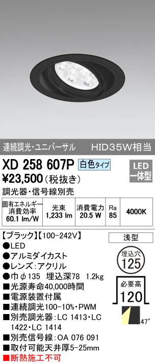 【最安値挑戦中!最大34倍】照明器具 オーデリック XD258607P ダウンライト HID35WクラスLED9灯 連続調光 調光器・信号線別売 白色タイプ ブラック [(^^)]