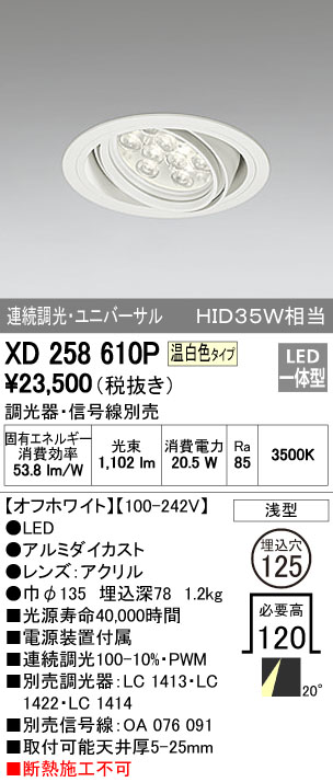 【最安値挑戦中!最大34倍】照明器具 オーデリック XD258610P ダウンライト HID35WクラスLED9灯 連続調光 調光器・信号線別売 温白色タイプ オフホワイト [(^^)]