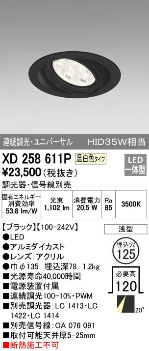 【最安値挑戦中!最大34倍】照明器具 オーデリック XD258611P ダウンライト HID35WクラスLED9灯 連続調光 調光器・信号線別売 温白色タイプ ブラック [(^^)]