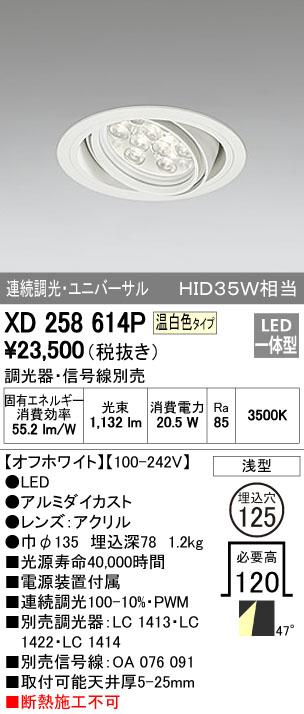 【最安値挑戦中!最大34倍】照明器具 オーデリック XD258614P ダウンライト HID35WクラスLED9灯 連続調光 調光器・信号線別売 温白色タイプ オフホワイト [(^^)]