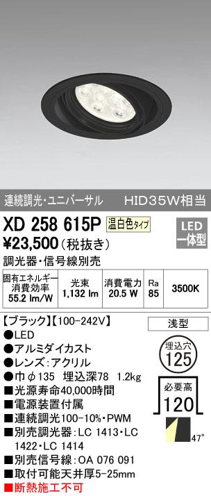 【最安値挑戦中!最大34倍】照明器具 オーデリック XD258615P ダウンライト HID35WクラスLED9灯 連続調光 調光器・信号線別売 温白色タイプ ブラック [(^^)]