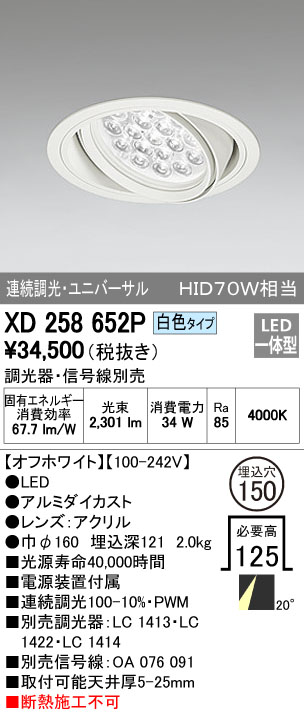 【最安値挑戦中!最大34倍】照明器具 オーデリック XD258652P ダウンライト HID70WクラスLED18灯 連続調光 調光器・信号線別売 白色タイプ オフホワイト [(^^)]