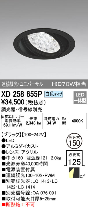 【最安値挑戦中!最大34倍】照明器具 オーデリック XD258655P ダウンライト HID70WクラスLED18灯 連続調光 調光器・信号線別売 白色タイプ ブラック [(^^)]