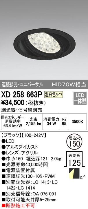 【最安値挑戦中!最大34倍】照明器具 オーデリック XD258663P ダウンライト HID70WクラスLED18灯 連続調光 調光器・信号線別売 温白色タイプ ブラック [(^^)]