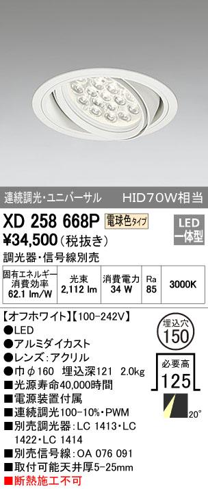 【最安値挑戦中!最大34倍】照明器具 オーデリック XD258668P ダウンライト HID70WクラスLED18灯 連続調光 調光器・信号線別売 電球色タイプ オフホワイト [(^^)]