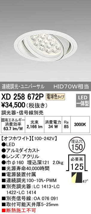 【最安値挑戦中!最大34倍】照明器具 オーデリック XD258672P ダウンライト HID70WクラスLED18灯 連続調光 調光器・信号線別売 電球色タイプ オフホワイト [(^^)]