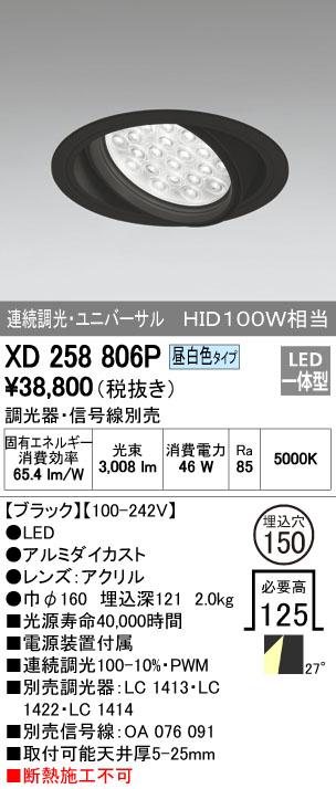 【最安値挑戦中!最大33倍】照明器具 オーデリック XD258806P ダウンライト HID100WクラスLED24灯 連続調光 調光器・信号線別売 昼白色タイプ ブラック [(^^)]