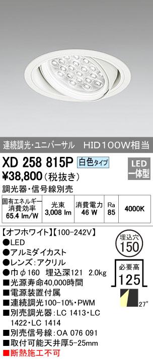 【最安値挑戦中!最大34倍】照明器具 オーデリック XD258815P ダウンライト HID100WクラスLED24灯 連続調光 調光器・信号線別売 白色タイプ オフホワイト [(^^)]