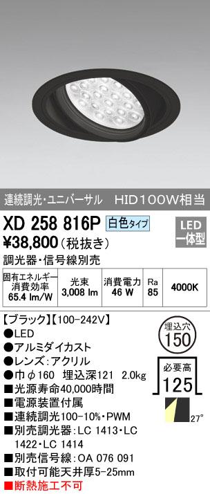 【最安値挑戦中!最大33倍】照明器具 オーデリック XD258816P ダウンライト HID100WクラスLED24灯 連続調光 調光器・信号線別売 白色タイプ ブラック [(^^)]