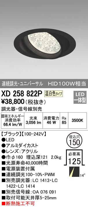 【最安値挑戦中!最大33倍】照明器具 オーデリック XD258822P ダウンライト HID100WクラスLED24灯 連続調光 調光器・信号線別売 温白色タイプ ブラック [(^^)]