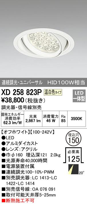 【最安値挑戦中!最大34倍】照明器具 オーデリック XD258823P ダウンライト HID100WクラスLED24灯 連続調光 調光器・信号線別売 温白色タイプ オフホワイト [(^^)]