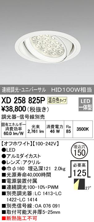 【最安値挑戦中!最大33倍】照明器具 オーデリック XD258825P ダウンライト HID100WクラスLED24灯 連続調光 調光器・信号線別売 温白色タイプ オフホワイト [(^^)]