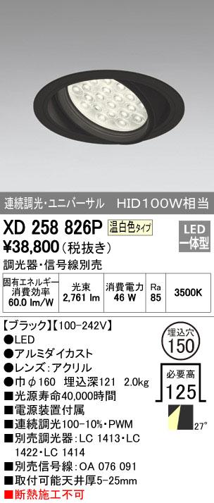 【最安値挑戦中!最大33倍】照明器具 オーデリック XD258826P ダウンライト HID100WクラスLED24灯 連続調光 調光器・信号線別売 温白色タイプ ブラック [(^^)]