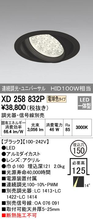 【最安値挑戦中!最大33倍】照明器具 オーデリック XD258832P ダウンライト HID100WクラスLED24灯 連続調光 調光器・信号線別売 電球色タイプ ブラック [(^^)]