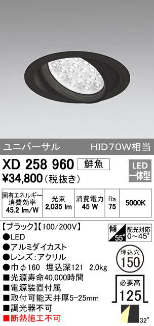 【最安値挑戦中!最大34倍】照明器具 オーデリック XD258960 ダウンライト HID70WクラスLED24灯 非調光 鮮魚 ブラック [(^^)]