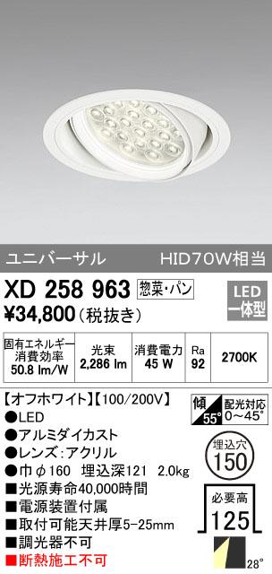 【最安値挑戦中!最大34倍】照明器具 オーデリック XD258963 ダウンライト HID70WクラスLED24灯 非調光 総菜・パン オフホワイト [(^^)]