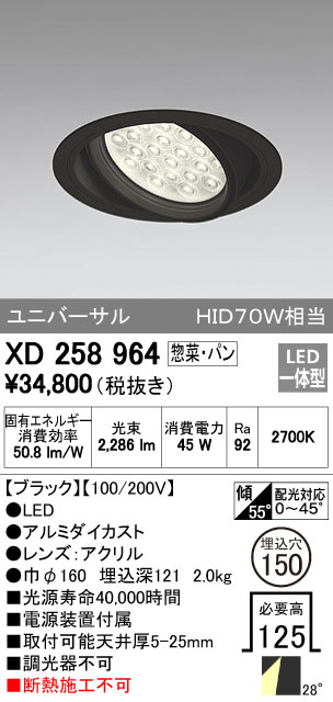 【最安値挑戦中!最大34倍】照明器具 オーデリック XD258964 ダウンライト HID70WクラスLED24灯 非調光 総菜・パン ブラック [(^^)]