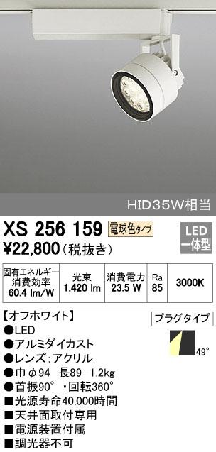 【最安値挑戦中!最大34倍】照明器具 オーデリック XS256159 スポットライト HID35Wクラス LED12灯 非調光 電球色タイプ オフホワイト [(^^)]