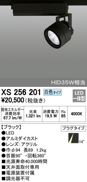 【最安値挑戦中!最大23倍 ブラック】照明器具 オーデリック XS256201 白色タイプ スポットライト HID35Wクラス LED9灯 非調光 LED9灯 白色タイプ ブラック [(^^)], 河辺町:b46a7e96 --- jpworks.be