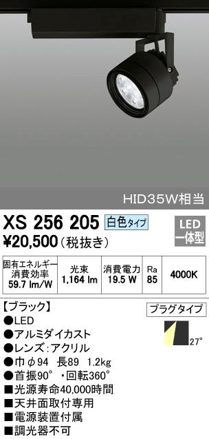 【最安値挑戦中!最大34倍】照明器具 オーデリック XS256205 スポットライト HID35Wクラス LED9灯 非調光 白色タイプ ブラック [(^^)]