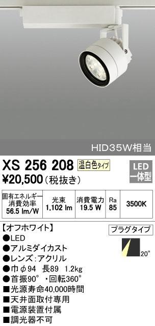 【最安値挑戦中!最大34倍】照明器具 オーデリック XS256208 スポットライト HID35Wクラス LED9灯 非調光 温白色タイプ オフホワイト [(^^)]
