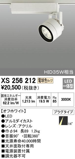 【最安値挑戦中!最大34倍】照明器具 オーデリック XS256212 スポットライト HID35Wクラス LED9灯 非調光 電球色タイプ オフホワイト [(^^)]
