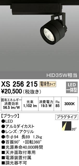 【最安値挑戦中!最大34倍】照明器具 オーデリック XS256215 スポットライト HID35Wクラス LED9灯 非調光 電球色タイプ ブラック [(^^)]