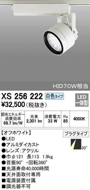 【最安値挑戦中!最大34倍】照明器具 オーデリック XS256222 スポットライト HID70Wクラス LED18灯 非調光 白色タイプ オフホワイト [(^^)]
