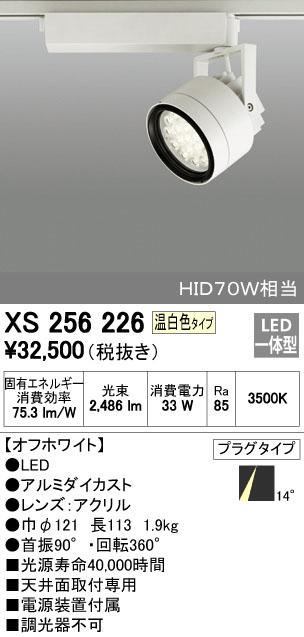 【最安値挑戦中!最大34倍】照明器具 オーデリック XS256226 スポットライト HID70Wクラス LED18灯 非調光 温白色タイプ オフホワイト [(^^)]